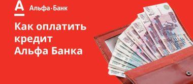 Оплата кредита в Альфа-Банке: 9 онлайн способов