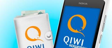 Срочно получить микрозайм онлайн на QIWI кошелек