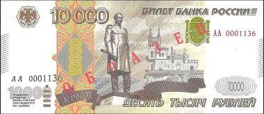 Где выгоднее получить срочный займ 10 тыс. рублей