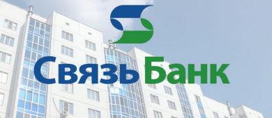 Взять потребительский кредит в Связь-Банке: условия получения