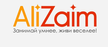 Ализайм – надёжный финансовый партнёр в вопросах микрокредитования