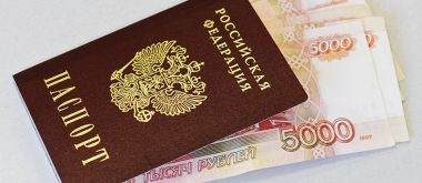 Взять кредит онлайн по паспорту в день обращения