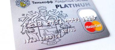 Лучшие кредитные карты от банка Тинькофф
