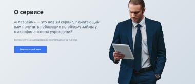 Главзайм: личный кабинет и реальные отзывы должников