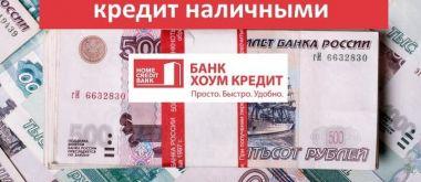 Как взять кредит в Хоум Кредит Банке — условия и пошаговая инструкция