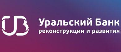 Уральский банк реконструкции и развития – взять кредит наличными онлайн