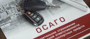 Как оформить полис ОСАГО в «Тинькофф страхование»
