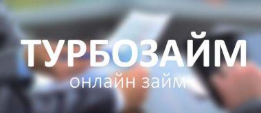 МФО Турбозайм – онлайн заявка на займ