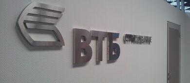 Страхование в ВТБ 24