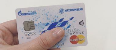 Кредитная карта от Газпромбанка: условия пользования