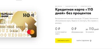 Кредитная карта «110 дней без процентов» в Райффайзен Банк: условия, тарифы и отзывы