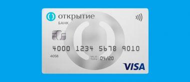 Условия получения кредитной карты «Opencard» в банке Открытие