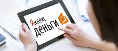 Где оформить займ на карту через Яндекс Деньги
