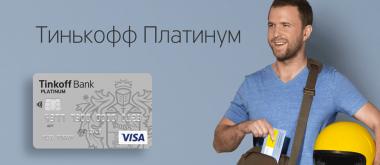 Реальные отзывы пользователей кредитной карты Тинькофф Платинум