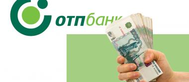 Как быстро оформить кредит онлайн в ОТП Банке