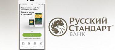 Все способы оплаты кредита банка Русский Стандарт