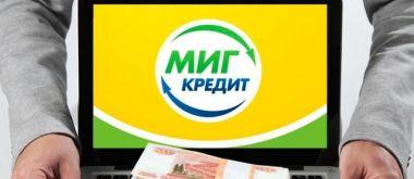 Честные отзывы реальных клиентов МФО Миг Кредит