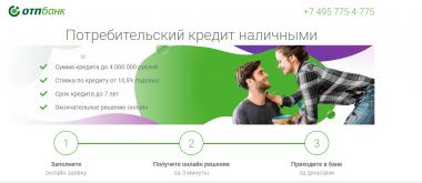 Как взять кредит наличными в ОТП банке