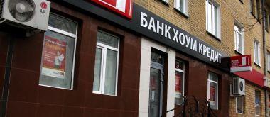 Займ в банке «Хоум Кредит»
