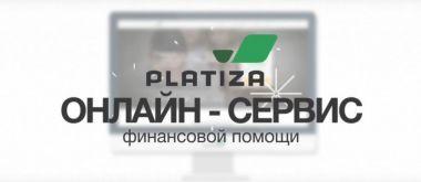 Срочный займ в Платиза: условия, требования к заёмщикам, способы получения и погашения