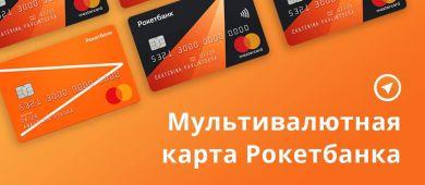 Условия оформления кредитной карты от Рокетбанка