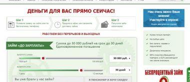 Оплата банковской картой в «Центре займов»