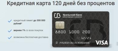 Условия по кредитной карте «120 дней без процентов» от УБРиР