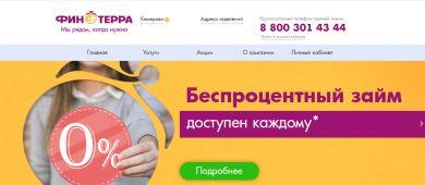 Условия получения займа в МФО «Финтерра» и отзывы клиентов