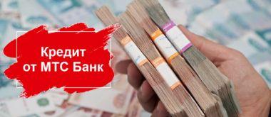 Взять кредит наличными в МТС банке – онлайн заявка