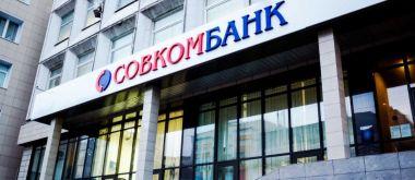 Взять потребительский кредит в Совкомбанке по низкой процентной ставке
