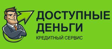 Онлайн-заявка на займ в «Доступные деньги» и отзывы клиентов