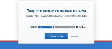 МФО «Росмикрокредит»: онлайн заявка на кредитование