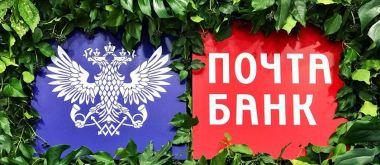 Кредитование наличными в Почта Банке — условия и тарифы