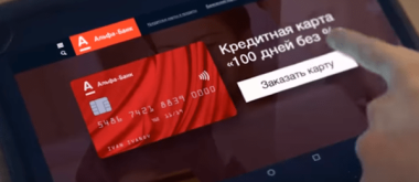 """Как получить и пользоваться кредитной картой """"100 дней без процентов"""" от Альфа-банка"""