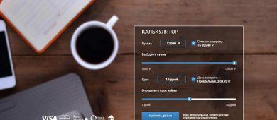 Конга: онлайн займ