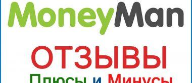 Отзывы на МФО Moneyman от реальных клиентов