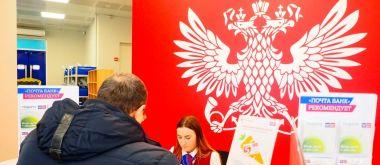 12 способов погасить кредит в Почта Банке