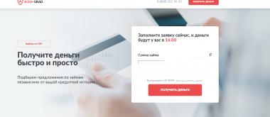Обзор сервиса Alfagrad: условия кредитования, особенности подачи заявки и отзывы клиентов