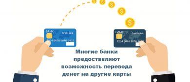 Можно ли с кредитной карты переводить деньги?