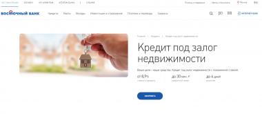 Оформление кредита под залог недвижимости в банке «Восточный»