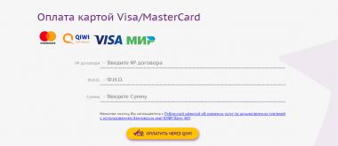 Как оплатить займ в МКК «Лига денег» банковской картой через интернет