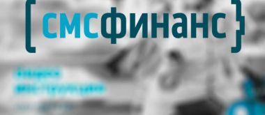Онлайн займы в МФО СМСфинанс