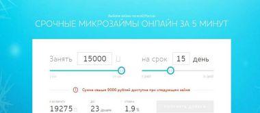 Смарт Кредит: онлайн займ