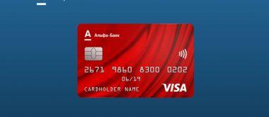 Кредитные карты Альфа-Банка: отзывы пользователей