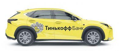Как получить автокредит в банке Тинькофф