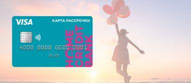 "Кредитная карта ""Свобода"" от Home Credit банка – условия использования"