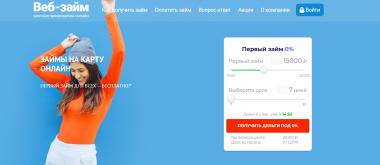 Реальные отзывы клиентов МФО Веб-займ