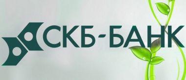 Взять потребительский кредит в СКБ Банке