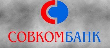 Взять кредит наличными в Совкомбанке с выгодными условиями и низкой процентной ставкой