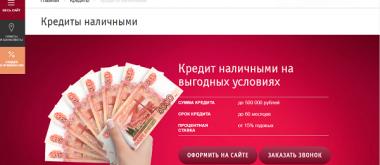 Кредит наличными в банке Русский Стандарт: тарифы, критерии для заёмщиков и отзывы пользователей